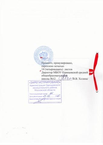 Как сшивать документы для налоговой по требованию: заверка бумаг 8